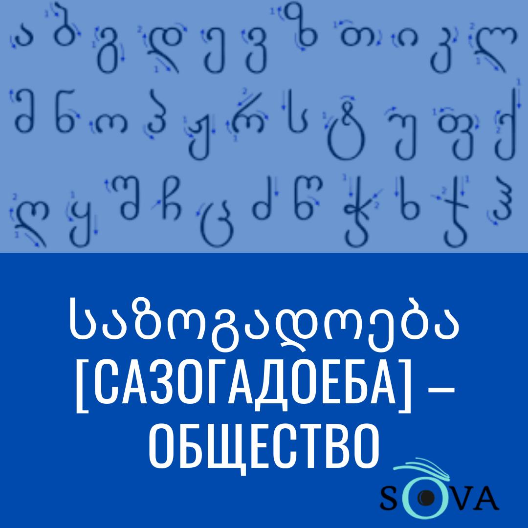 18 1 грузинский язык грузинский язык