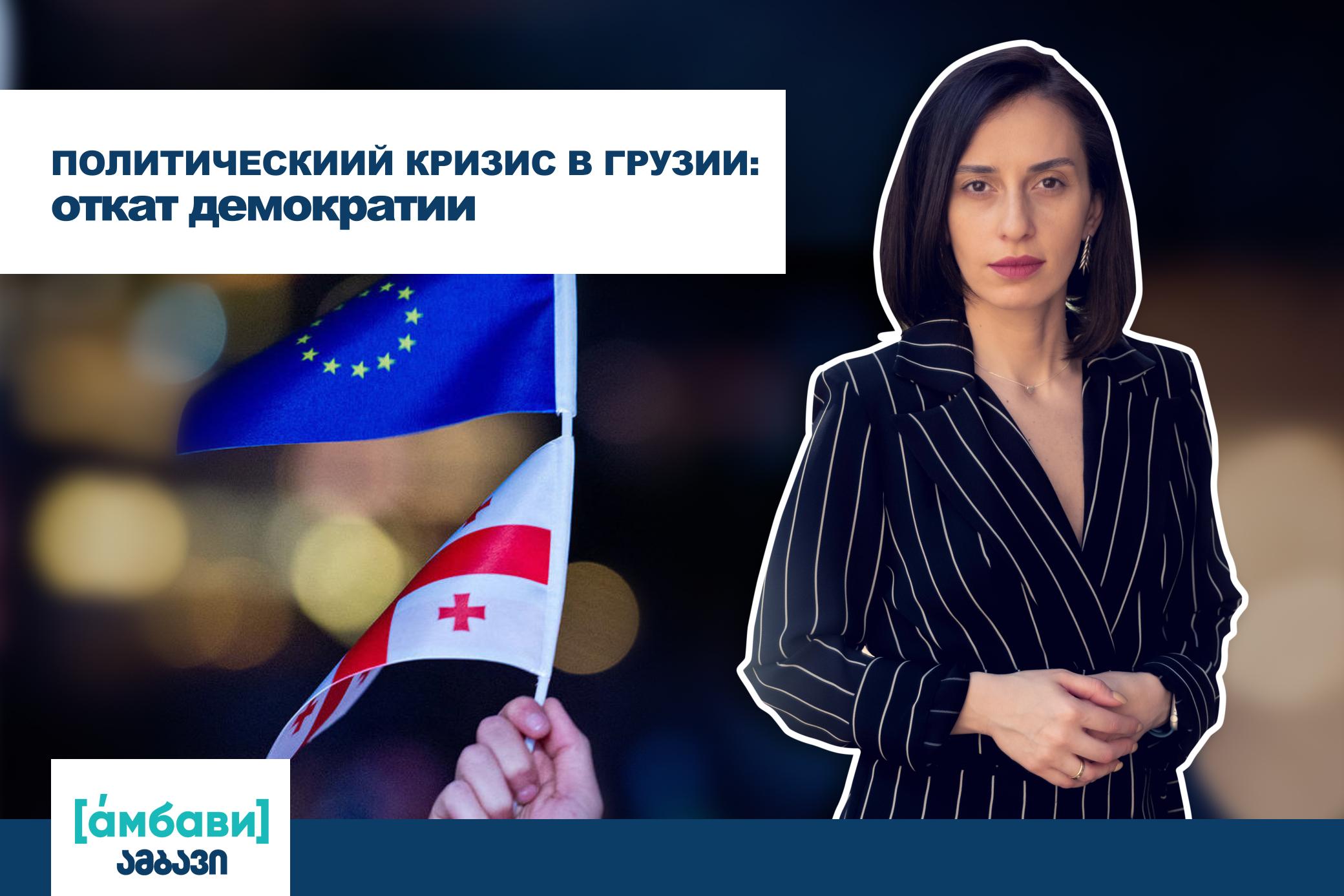 AMBAVI BANNER 0 00 00 00 [áмбави] featured, Грузия-ЕС, Грузия-США, кризис Мечты