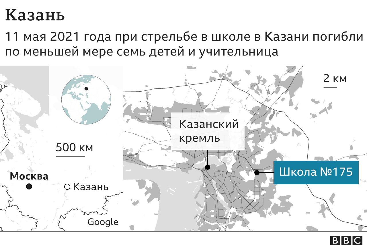 118458174 39838e8b 72e8 4380 aa12 2bd3c2a291c6 Новости BBC Казань, Россия, стрельба, Татарстан