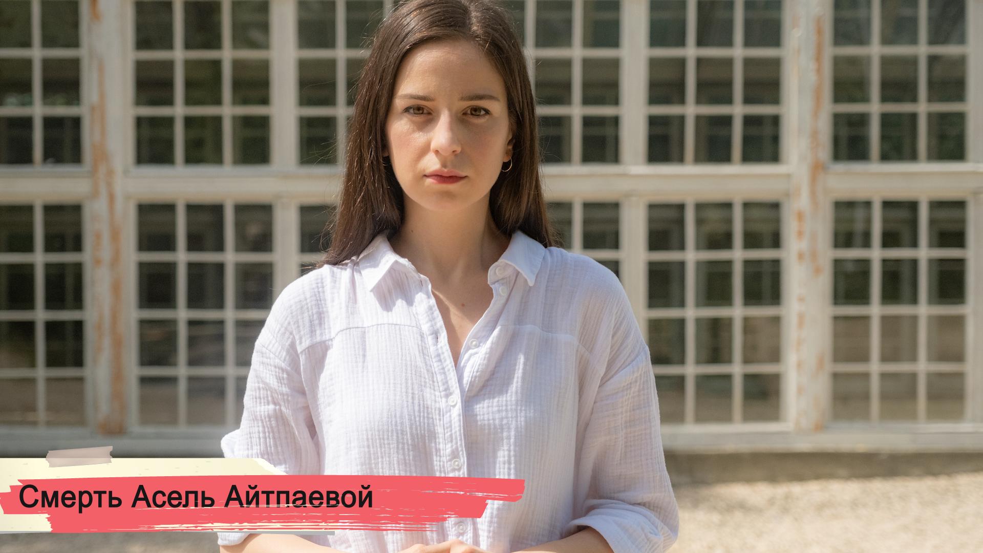 Смерть Асель Айтпаевой в Грузии