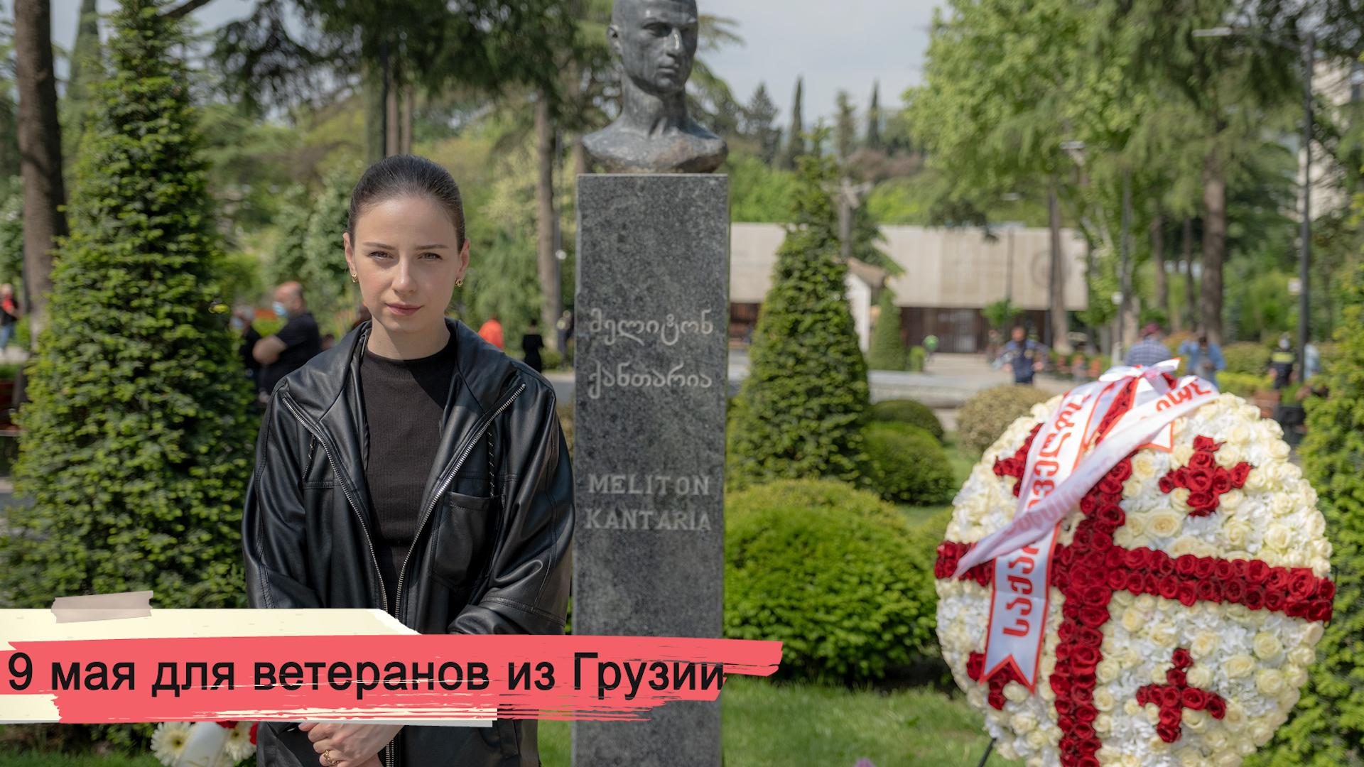 SOVA-блог: 9 мая для ветеранов из Грузии