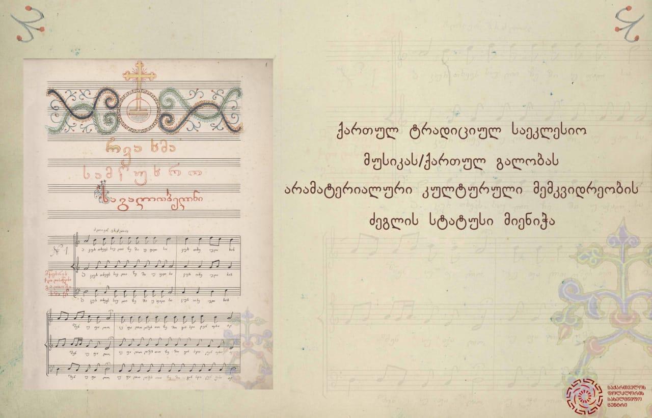 194723792 476058163497490 2754615535404391835 n Другая SOVA грузинская полифония, грузинское церковное пение, памятник культуры
