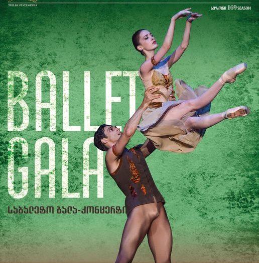 196519054 226157472392752 4400345726641497804 n e1623064542672 Другая SOVA гала-концерт, Тбилисский театр оперы и балета им. Палиашвили