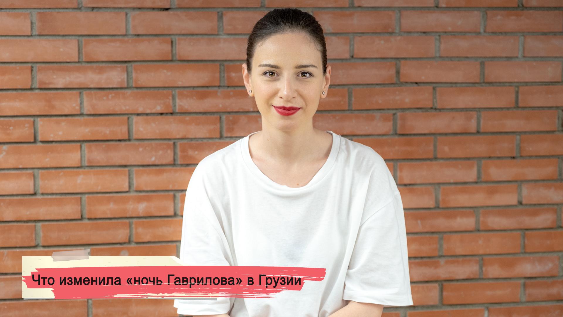 Ночь Гаврилова