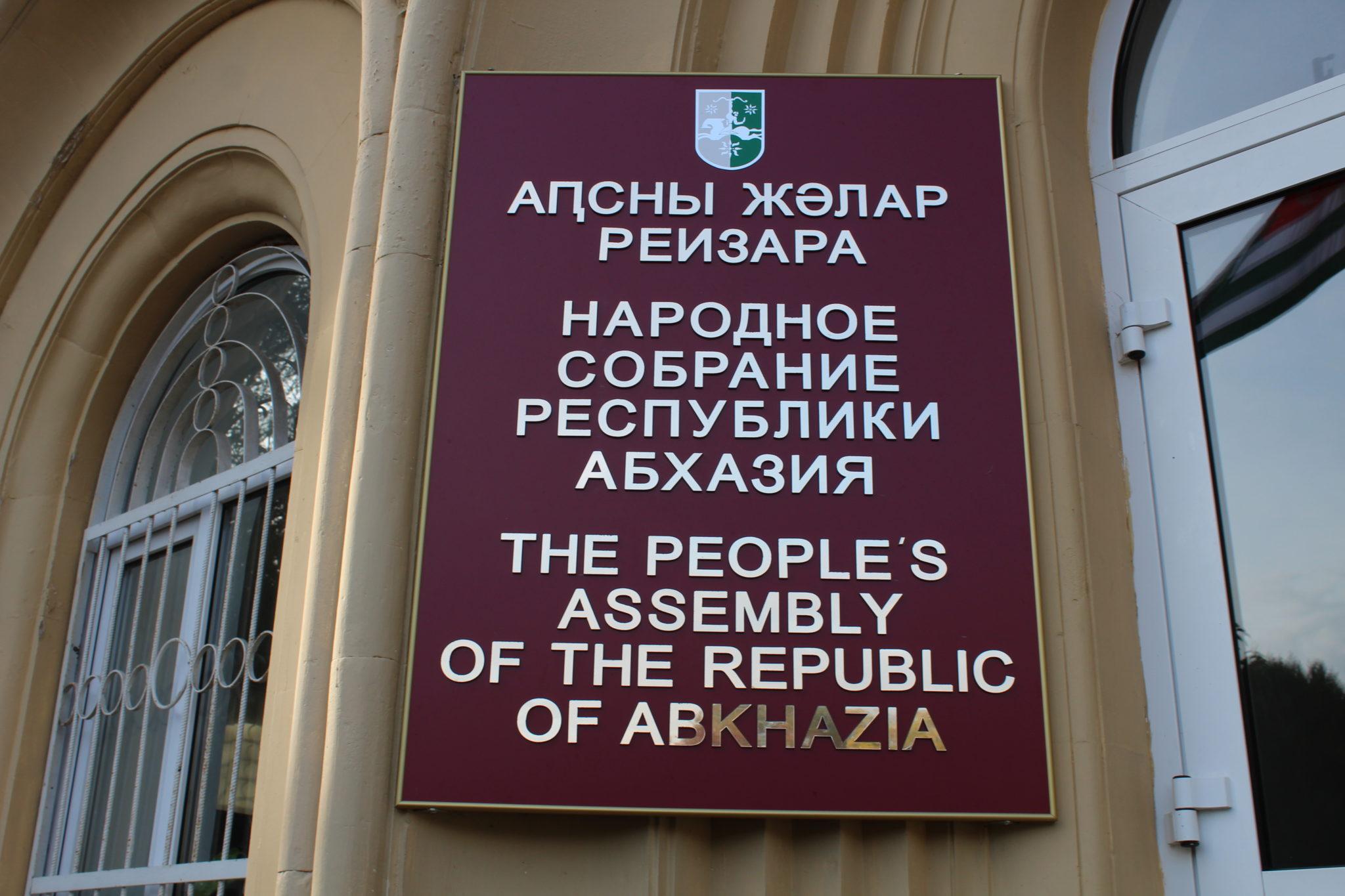de facto parliament of Abkhazia #новости Абхазия, российская оккупация в Грузии