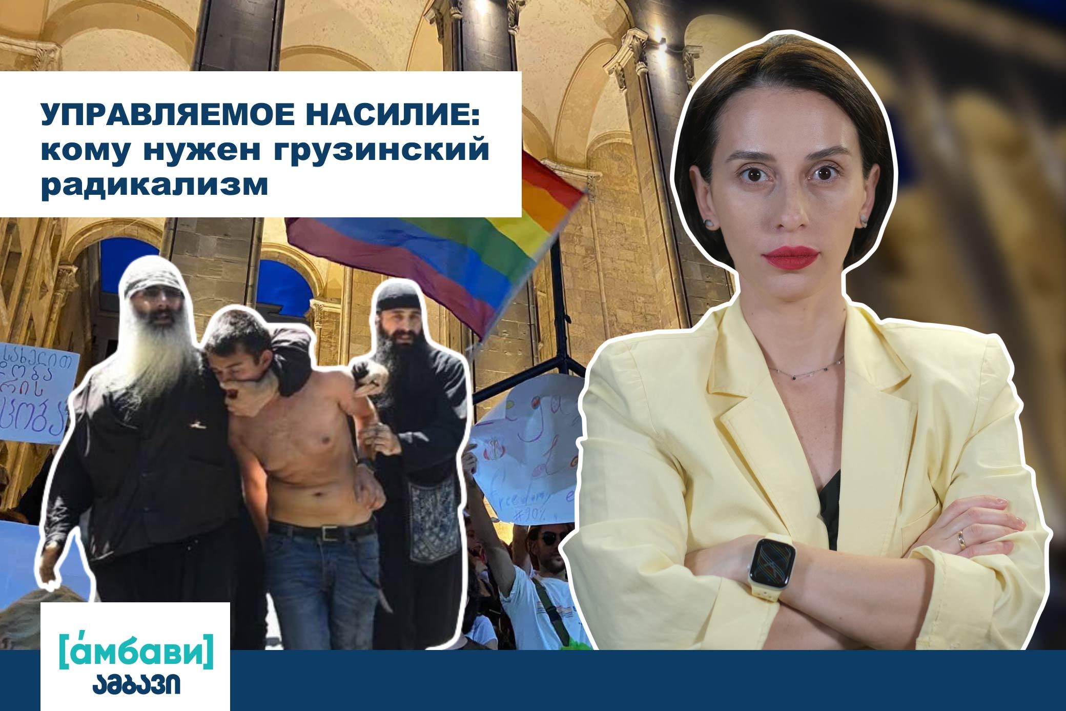 [áмбави]Управляемое насилие: кому нужен грузинский радикализм