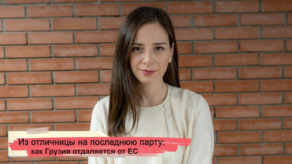 SOVA-блог: как Грузия отдаляется от ЕС