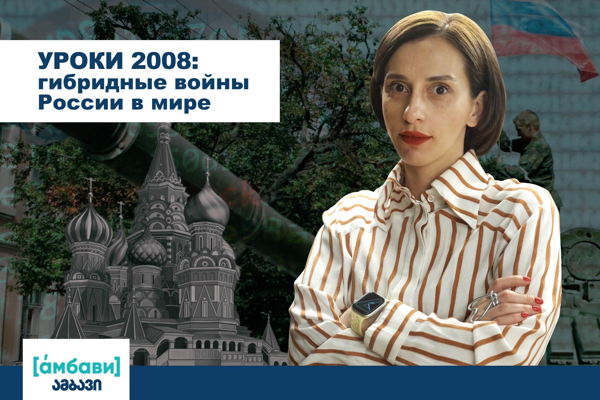 [áмбави]Уроки 2008: гибридные войны России в мире
