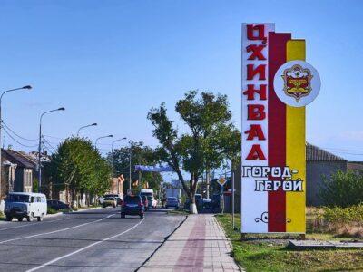 tskhinvali e1629709424582 Цхинвальский регион Цхинвальский регион