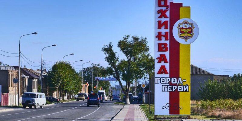 tskhinvali e1629709424582 #новости Apple Maps, российская оккупация в Грузии, Цхинвальский регион, Южная Осетия