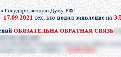 120603447 photo 2021 09 17 13 33 54 Владимир Путин Владимир Путин