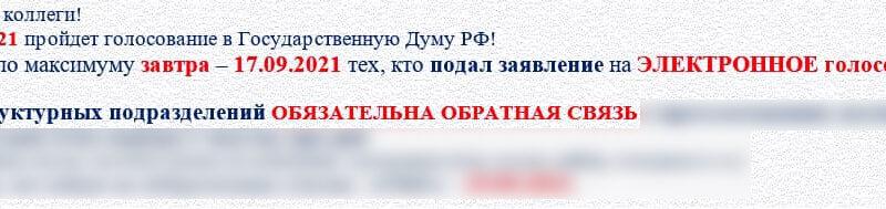 120603447 photo 2021 09 17 13 33 54 Новости BBC Госдума РФ, Россия