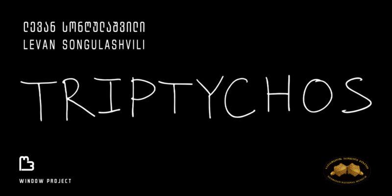 243460523 396151648749624 9026833393754960897 n #новости грузинский художник, Леван Сонгулашвили