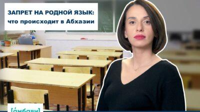 [áмбави] Запрет на родной язык в Абхазии