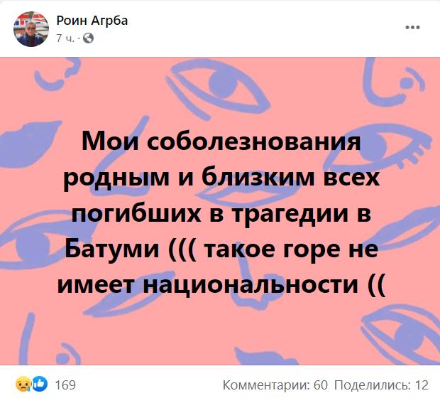 8473643463463 #новости Абхазия, Батуми