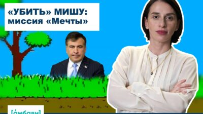 ambavi banner 0 00 06 16 [áмбави] featured, арест саакашвили, возвращение Саакашвили, Грузинская мечта, Грузия, Михаил Саакашвили, тбилиси
