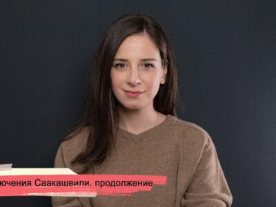 fhd foto SOVA-блог featured, Михаил Саакашвили