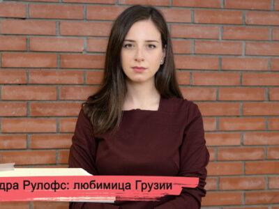 SOVA-блог: Сандра Рулофс - любимица Грузии