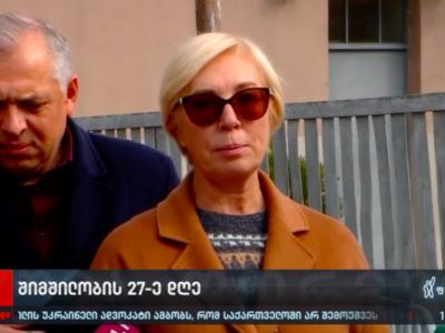 screenshot 2021 10 27 at 15.43.02 #новости возвращение Саакашвили, Грузия-Украина, Михаил Саакашвили